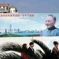 Shenzhen Deng Billboard