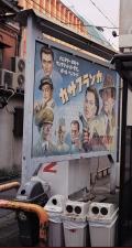 Kyoto Side street Casablanca picture
