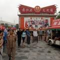 Nanjie, Communist Villages, Visitors, Die Zeit